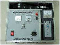 KF-6601西安特价供应电力电缆识别仪