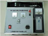 SG-6601A沈阳特价供应电力电缆识别仪
