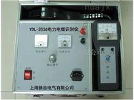 YDL-2036杭州特价供应电力电缆识别仪