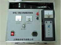 DFDL-S银川特价供应电力电缆识别仪