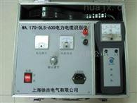 WA.170-DLS-600银川特价供应电力电缆识别仪