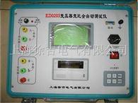 ED0203型济南特价供应变压器变比全自动测试仪