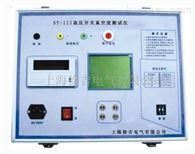 ST-III南昌特价供应高压开关真空度测量仪