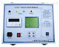 GYZKZ-V型杭州特价供应高压开关真空度测试仪