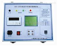 ZKY-2000上海特价供应高压开关真空度测试仪