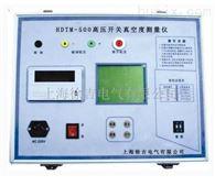 HDTM-500上海特价供应高压开关真空度测量仪