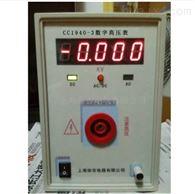 CC1940-3数字高压表
