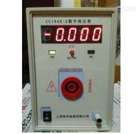 CC1940-2数字高压表