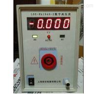 LDX-Rk1940-2数字高压表