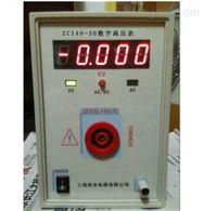ZC149-30数字高压表