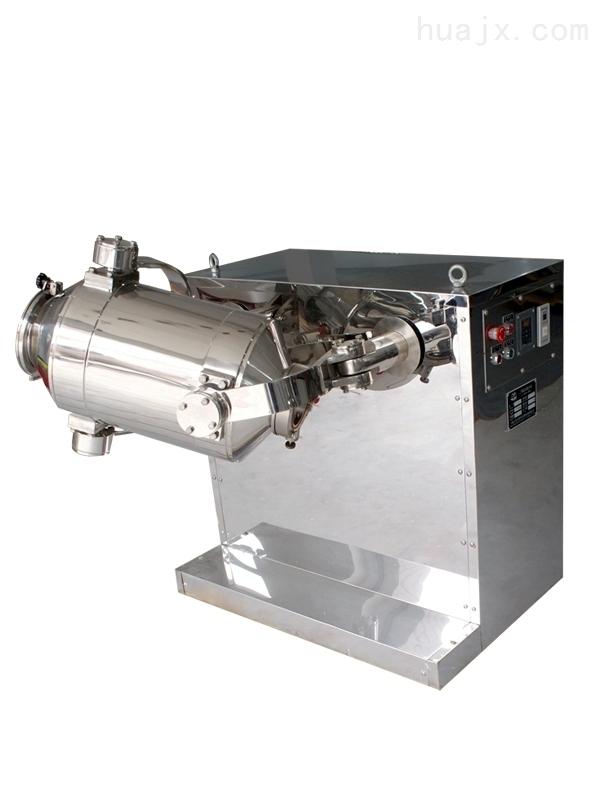 氧化锌三维混料机