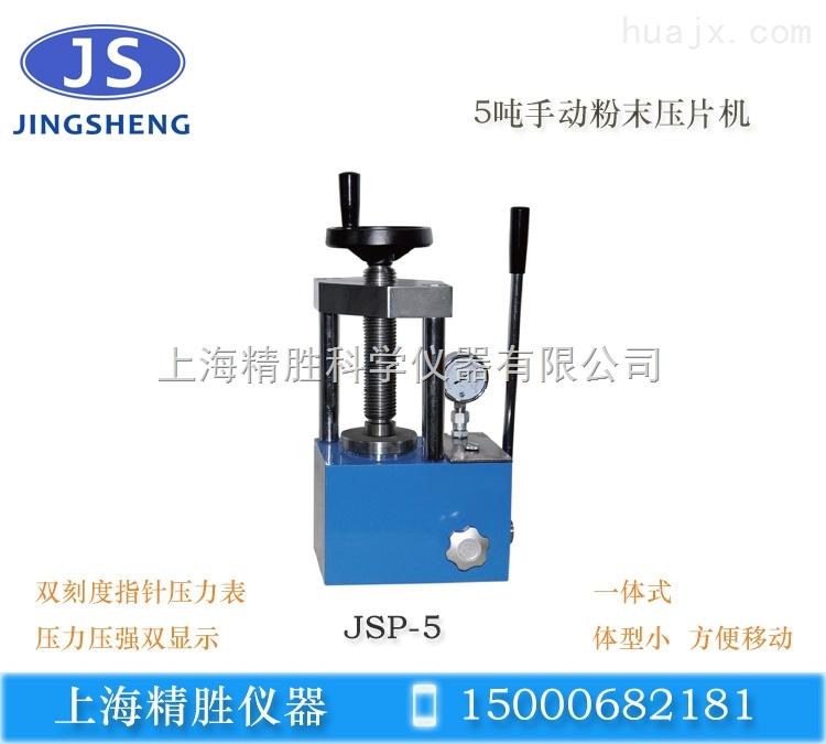 JSP-5实验室手动粉末压片机 红外压样机 小型油压机 5吨