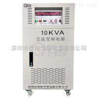 三相10KVA变频电源,三相10KW变频电源