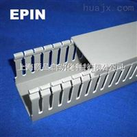 EPIN灰色细齿型PVC线槽(PVC wiring duct slotted)