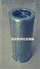 HP1351A25VH翡翠液压滤芯